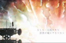 Moshimo Hitori Nokosarete, Sekai ga Uso ja nai Nara - Kurokumo